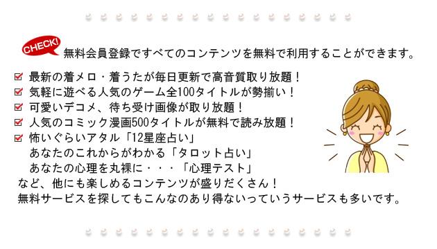 女子大生出会いの他にも無料コンテンツが盛りだくさん!